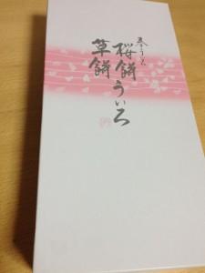 sakura-uiro
