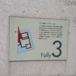 folly-3