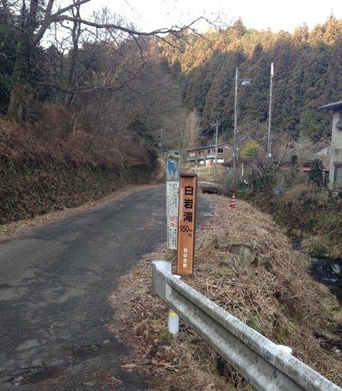 shirataki-iriguchi