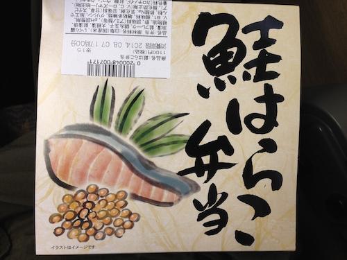 sakeharako-1