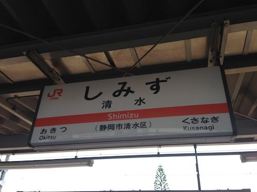 shimizu-1