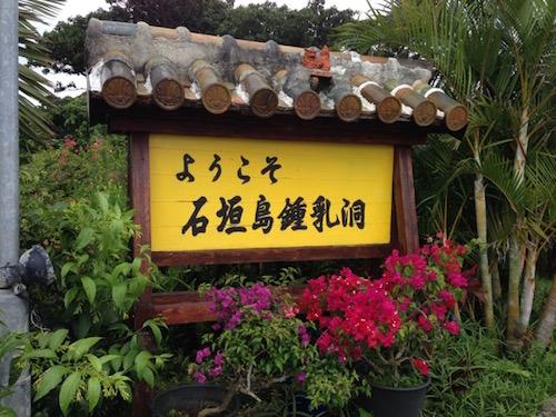 1-ishigaki-s